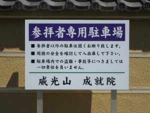 成就院参拝者専用駐車場 看板