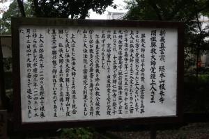 総本山根来寺